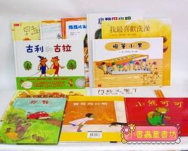 小書蟲20週年圖畫書精選集Ⅲ(12書)