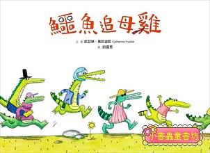 鱷魚追母雞 (85折)