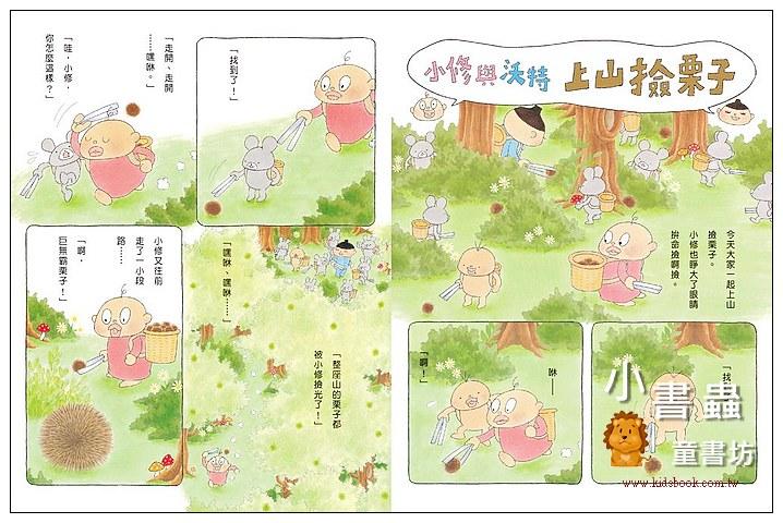 內頁放大:小修與沃特: 遇見新朋友 工藤紀子繪本(85折)