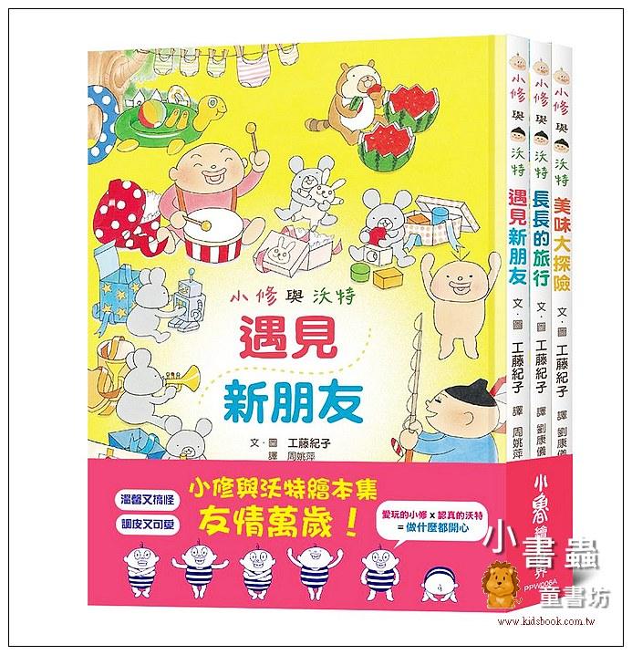 內頁放大:小修與沃特繪本集: 友情萬歲! (3冊合售)工藤紀子繪本(85折)