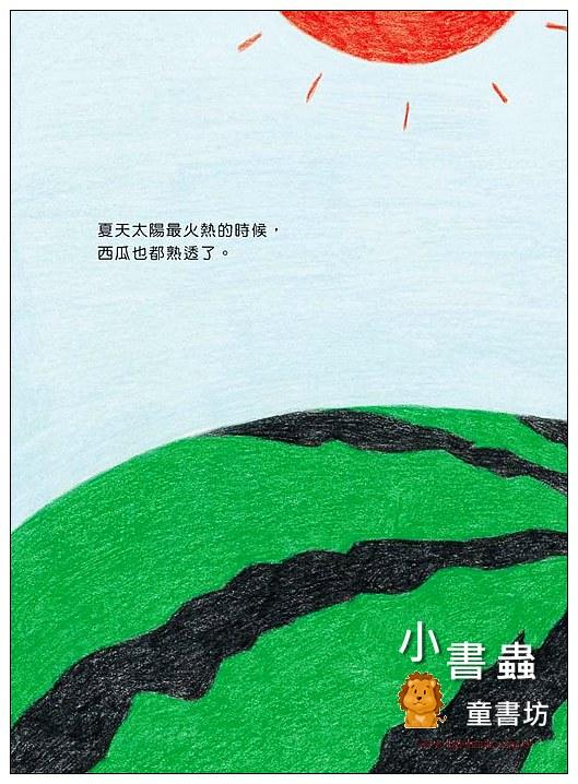 內頁放大:西瓜游泳池 (79折)