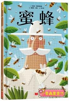蜜蜂 (85折)