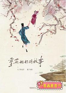 雪英奶奶的故事 (附掃碼聽英文故事) (79折)