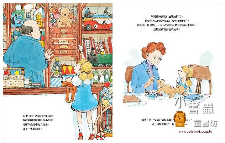 內頁放大:最親愛的熊寶寶(85折)