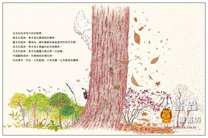 內頁放大:森林舞台的幕後(79折)