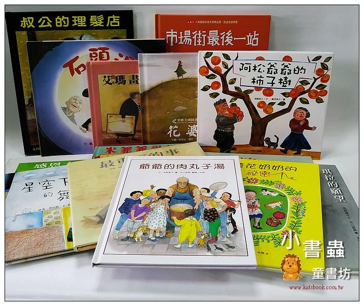 內頁放大:晚年美麗人生故事(14書)