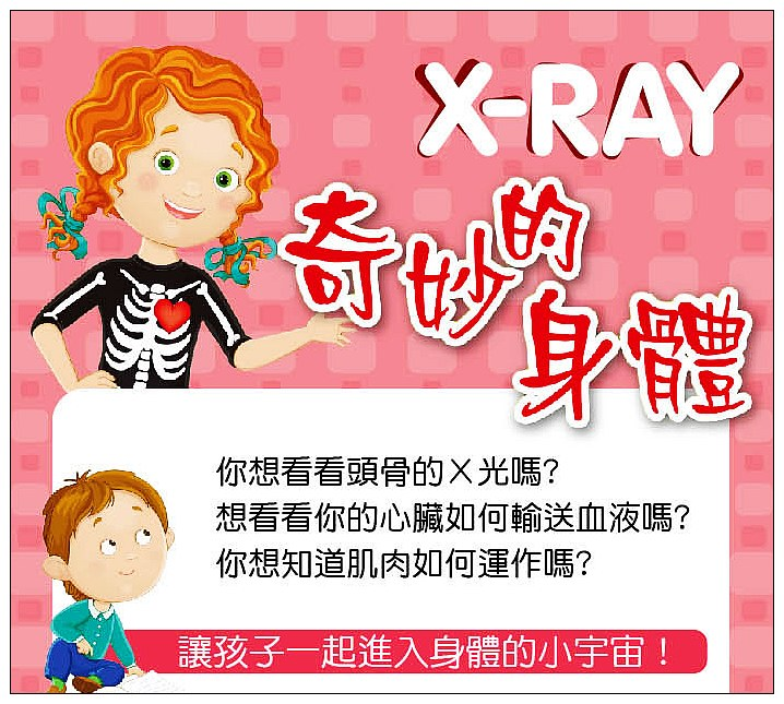 內頁放大:X-RAY發現家-奇妙的身體