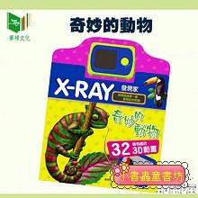 X-RAY發現家-奇妙的動物