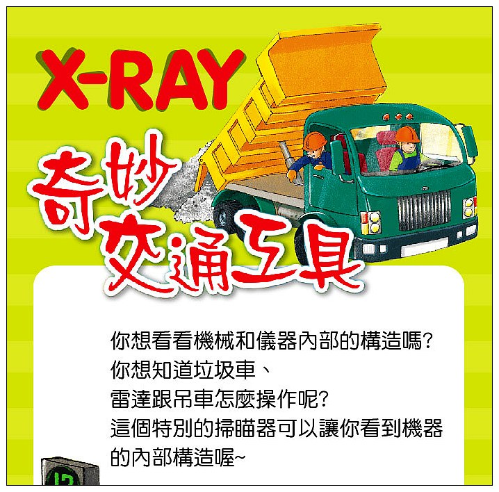 內頁放大:X-RAY發現家-奇妙交通工具