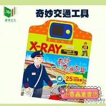 X-RAY發現家-奇妙交通工具
