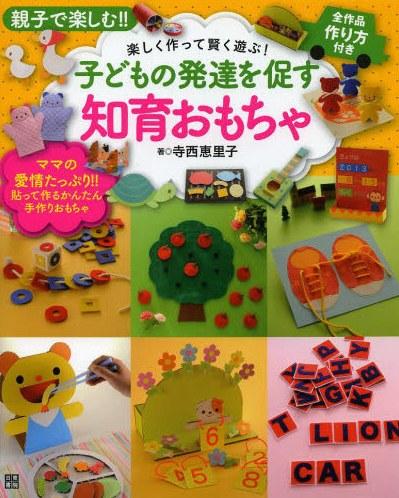 內頁放大:孩子玩開心:大人親手做的益智玩具