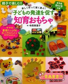 孩子玩開心:大人親手做的益智玩具