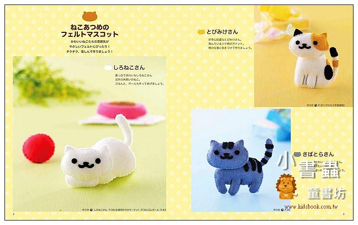 內頁放大:貓咪收集可愛不織布玩偶示範書(自己做玩具)