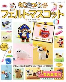 貓咪收集可愛不織布玩偶示範書(自己做玩具)