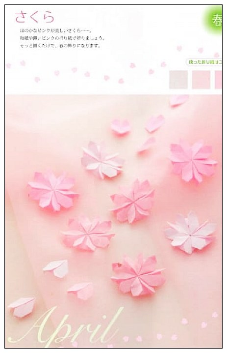 內頁放大:美麗四季花朵摺紙示範書(附色紙)