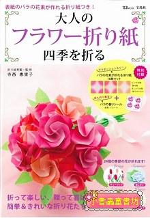 美麗四季花朵摺紙示範書(附色紙)