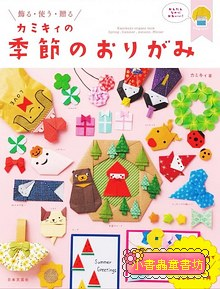 來玩摺紙吧!摺紙書及各式日本色紙大集合 11/27更新(共12頁)