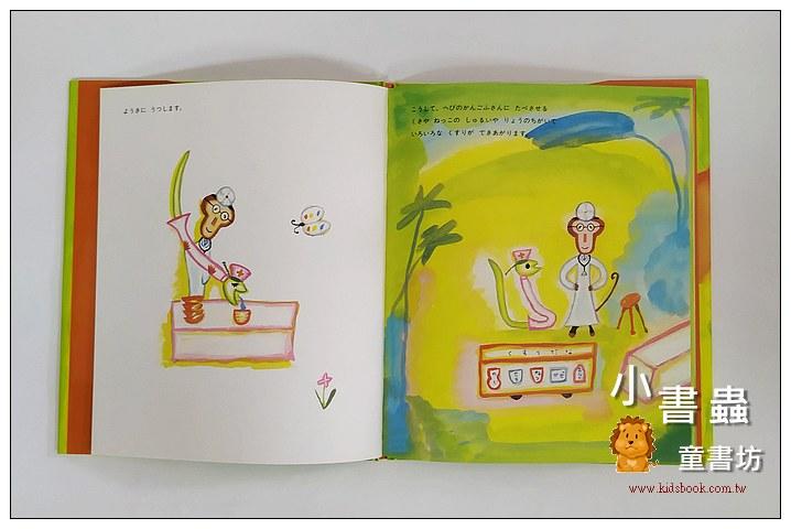 內頁放大:荒井良二繪本:猴子醫生和蛇護士 (日文) (附中文翻譯)