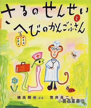 荒井良二繪本:猴子醫生和蛇護士 (日文) (附中文翻譯)