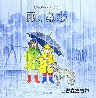 下雨天(無字繪本)日文版