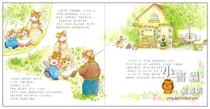 內頁放大:花店的邀請函:迪迪、莎莎繪本10 (日文版,附中文翻譯)