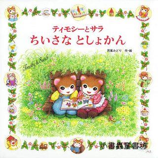 小小圖書館:迪迪、莎莎繪本11 (日文版,附中文翻譯)