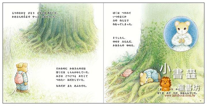 內頁放大:媽媽喜歡的樹:迪迪、莎莎繪本12 (日文版,附中文翻譯)