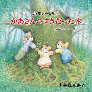 媽媽喜歡的樹:迪迪、莎莎繪本12 (日文版,附中文翻譯)