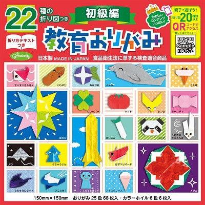 內頁放大:日本色紙:教育色紙─初級篇(含22款摺紙教學)