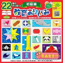 日本色紙:教育色紙─初級篇(含22款摺紙教學)