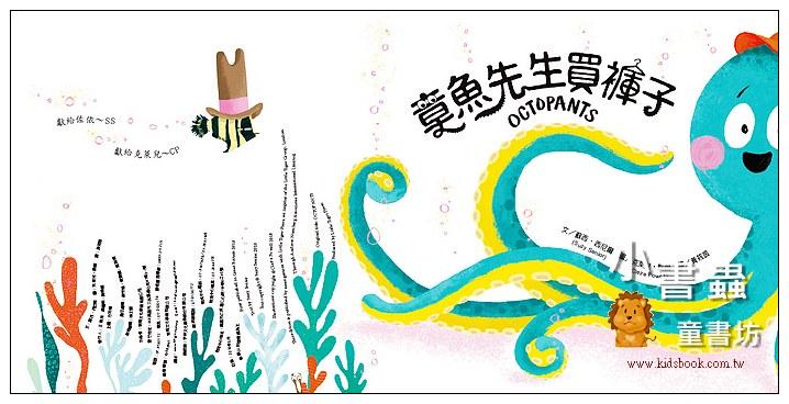 內頁放大:章魚先生買褲子 (85折)
