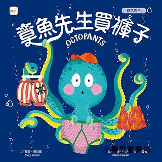 章魚先生買褲子 (85折)