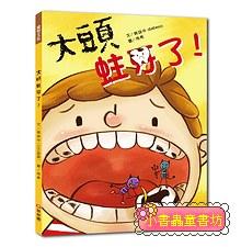 大頭蛀牙了! (79折)