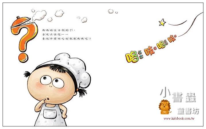 內頁放大:小廚師的魔法蛋糕