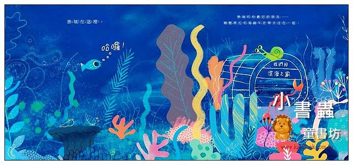 內頁放大:熱帶魚泰瑞 (79折)