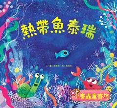 熱帶魚泰瑞 (79折)