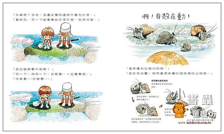 內頁放大:一起去海邊玩!(79折)