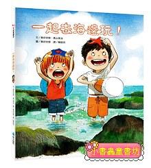 一起去海邊玩!(79折)