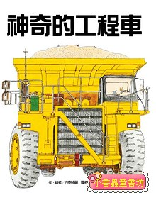 神奇的工程車 (79折)