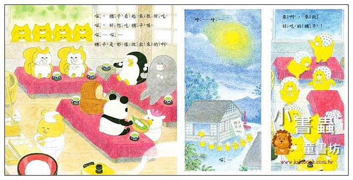 內頁放大:工藤紀子繪本:野貓軍團妖怪山(79折)