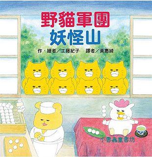 工藤紀子繪本:野貓軍團妖怪山(79折)