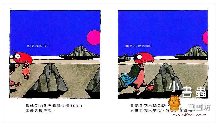 內頁放大:五味太郎繪本:你知道的吧!(85 折)