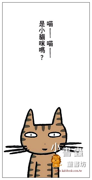 內頁放大:嗨 - 是我! :宮西達也繪本 (85 折)