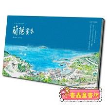 蘭陽畫卷 (附書盒)(79折)
