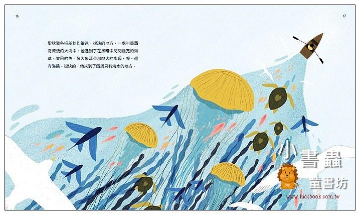 內頁放大:趣讀文學經典:老人與海 (79折)