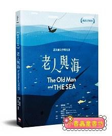 趣讀文學經典:老人與海 (79折)