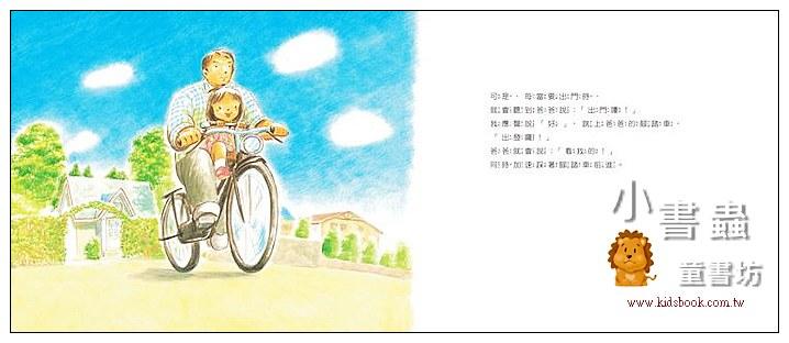 內頁放大:我的爸爸(79折)