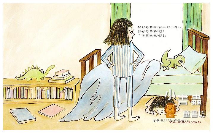 內頁放大:梅伊第一天上學(79折)