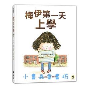梅伊第一天上學(79折)