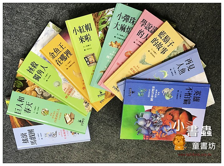 內頁放大:新世紀童話繪本(10冊)(絕版書)可訂數量:3
